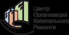 Центр организации капитального ремонта Логотип